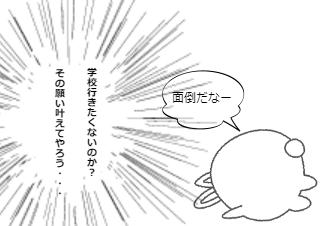 4コマ漫画「100日後に卒業するうさぎ」の2コマ目