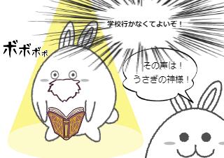 4コマ漫画「100日後に卒業するうさぎ」の3コマ目
