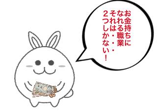 4コマ漫画「お金持ち」の1コマ目