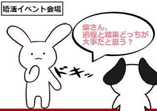 4コマ漫画「1話 春よこい」の1コマ目