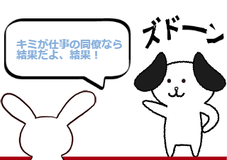 4コマ漫画「1話 春よこい」の2コマ目