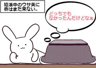 4コマ漫画「1話 春よこい」の4コマ目