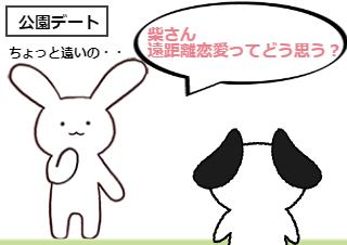4コマ漫画「遠距離恋愛」の1コマ目