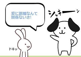 4コマ漫画「遠距離恋愛」の2コマ目