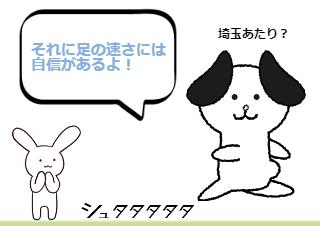 4コマ漫画「遠距離恋愛」の3コマ目