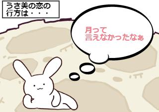 4コマ漫画「遠距離恋愛」の4コマ目