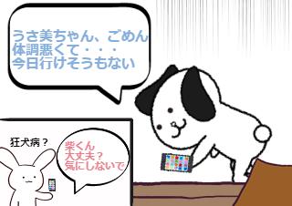 4コマ漫画「元気になってね」の1コマ目
