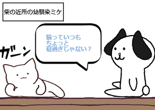4コマ漫画「5話 ライバル」の1コマ目