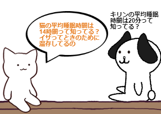 4コマ漫画「5話 ライバル」の2コマ目