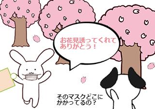 4コマ漫画「お花見」の1コマ目
