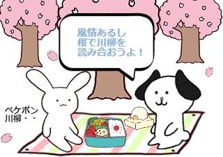 4コマ漫画「6話 お花見」の2コマ目