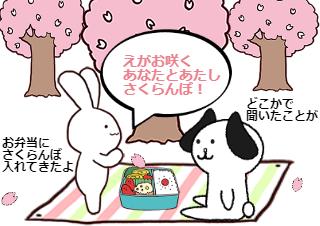 4コマ漫画「6話 お花見」の3コマ目