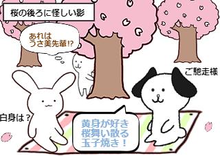 4コマ漫画「6話 お花見」の4コマ目