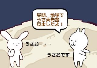 4コマ漫画「7話 急展開」の2コマ目