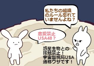 4コマ漫画「7話 急展開」の3コマ目