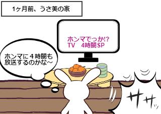 4コマ漫画「招待状」の1コマ目