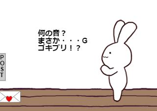4コマ漫画「招待状」の2コマ目