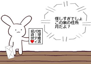 4コマ漫画「招待状」の3コマ目