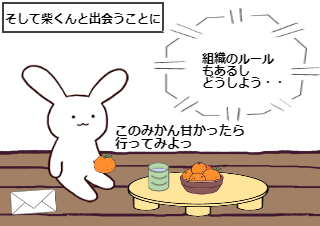 4コマ漫画「9話 招待状」の4コマ目