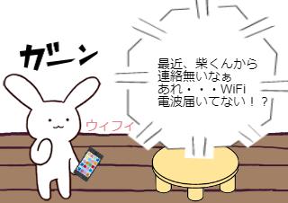 4コマ漫画「10話 アンテナ」の1コマ目