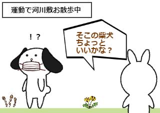 4コマ漫画「12話 MK5(マジで恋した5月前)」の1コマ目