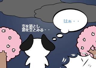 4コマ漫画「13話 スーパームーン」の1コマ目