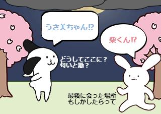 4コマ漫画「13話 スーパームーン」の2コマ目