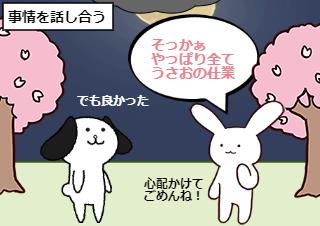 4コマ漫画「13話 スーパームーン」の3コマ目