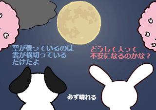 4コマ漫画「13話 スーパームーン」の4コマ目