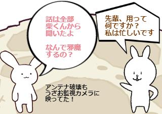 4コマ漫画「14話 勝負」の1コマ目