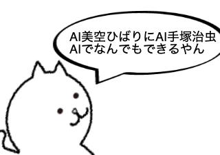 4コマ漫画「AIブログ」の1コマ目