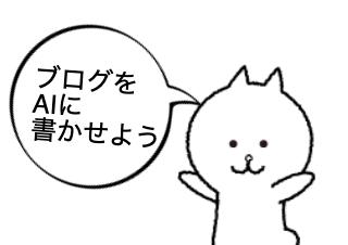 4コマ漫画「AIブログ」の3コマ目