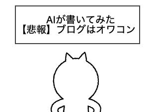 4コマ漫画「AIブログ」の4コマ目