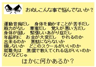 4コマ漫画「おぬしの悩みはなんじゃ?」の1コマ目
