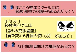 4コマ漫画「経験者向け【強もみ克服講座】」の1コマ目