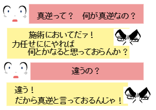 4コマ漫画「真逆!」の1コマ目