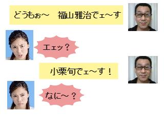 4コマ漫画「自己紹介(おふざけ)」の1コマ目