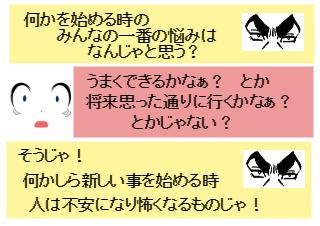 4コマ漫画「大丈夫だぁ!」の1コマ目