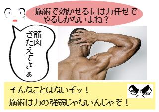4コマ漫画「強弱じゃない!」の1コマ目