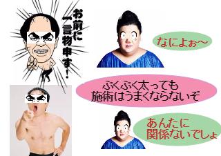 4コマ漫画「物申す!」の1コマ目