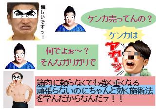 4コマ漫画「物申す!」の3コマ目