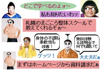 4コマ漫画「物申す!」の4コマ目