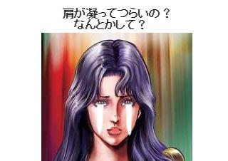 4コマ漫画「ゴッドハンド」の1コマ目