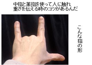 4コマ漫画「指の締め方使い方」の1コマ目