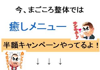 4コマ漫画「今日も宣伝!」の1コマ目