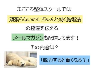4コマ漫画「メールマガジン」の1コマ目