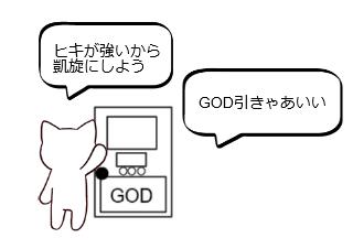 4コマ漫画「10日後に破綻するネコ~1日目~」の2コマ目