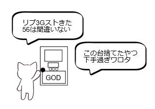 4コマ漫画「10日後に破綻するネコ~2日目~」の2コマ目