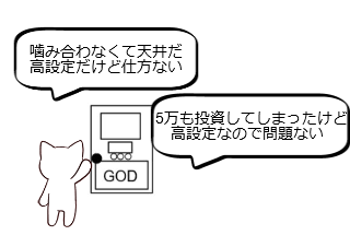4コマ漫画「10日後に破綻するネコ~2日目~」の3コマ目
