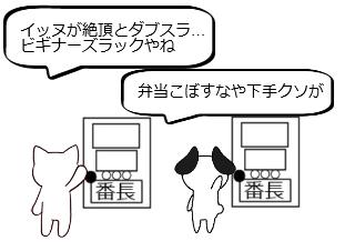 4コマ漫画「10日後に破綻するネコ~4日目~」の3コマ目